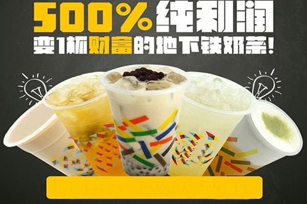 恋客奶茶加盟多少钱